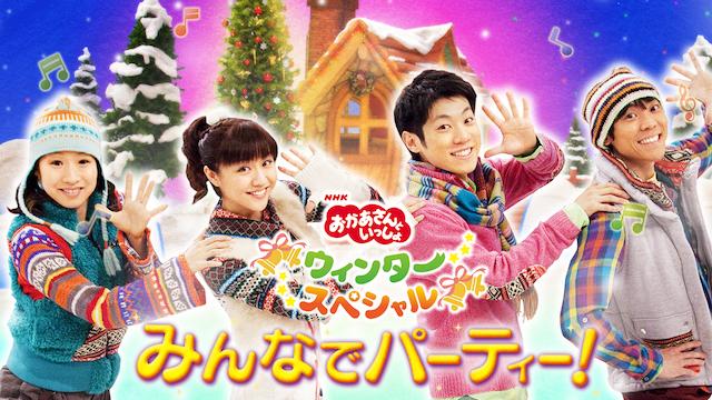 NHKおかあさんといっしょ ウィンタースペシャル みんなでパーティー! | 無料動画