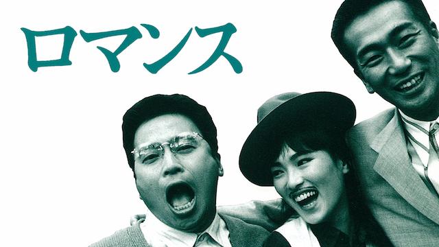 ロマンス(1996) 動画