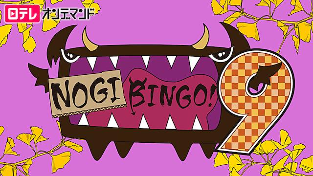 NOGIBINGO! 9 | 無料動画