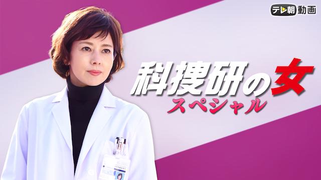 科捜研の女 2017 2時間スペシャルの動画 - 科捜研の女 season17