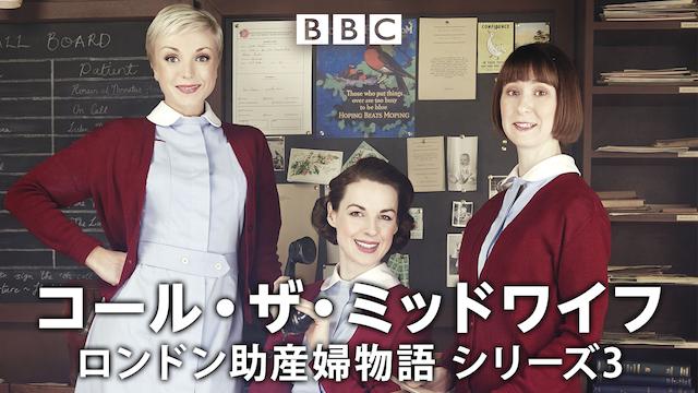 コール・ザ・ミッドワイフ ロンドン助産婦物語 シーズン3 動画
