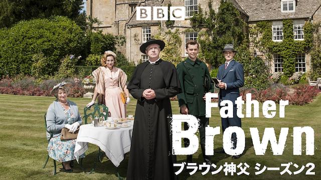 ブラウン神父 シーズン2の動画 - ブラウン神父 シーズン1