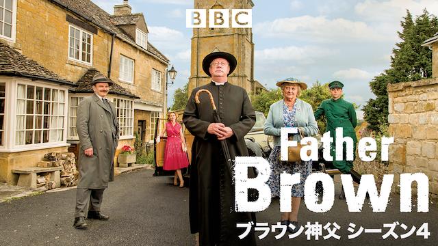 ブラウン神父 シーズン4の動画 - ブラウン神父 シーズン1