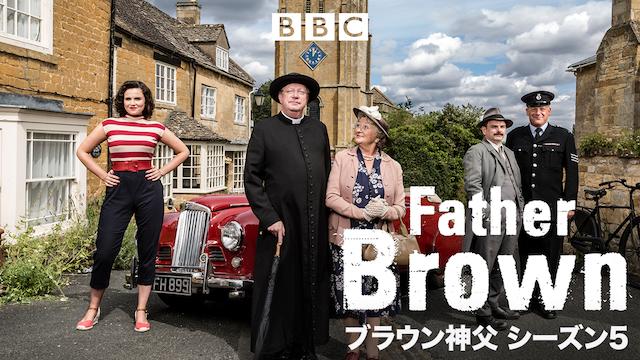 ブラウン神父 シーズン5の動画 - ブラウン神父 シーズン1