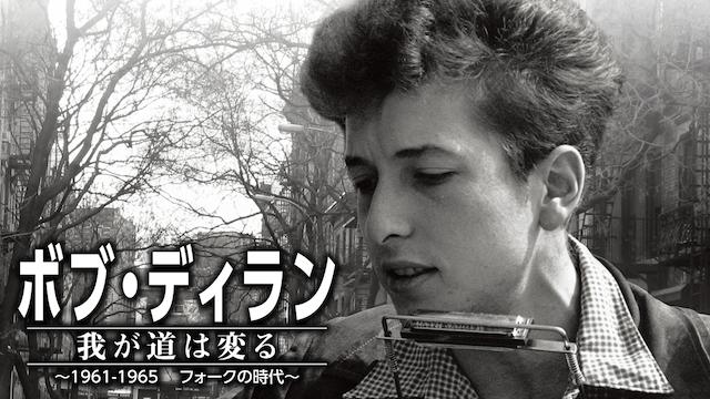 ボブ・ディラン 我が道は変る ~1961-1965 フォークの時代~ 動画