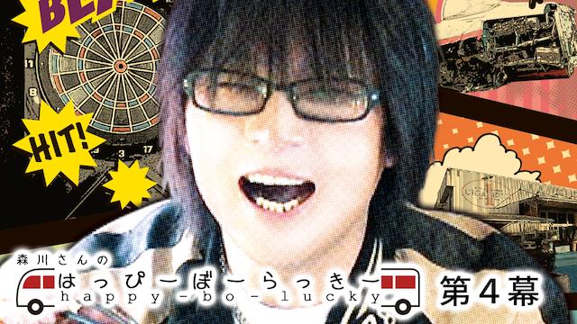 森川さんのはっぴーぼーらっきー 第4幕 動画