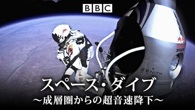 スペース・ダイブ ~成層圏からの超音速降下~ 動画