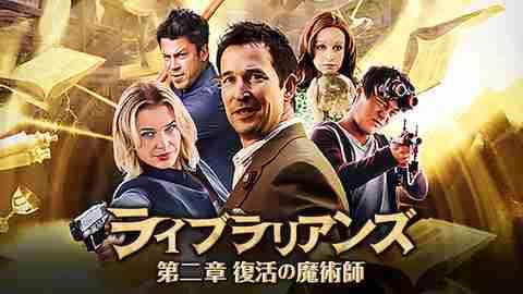 【海外 ドラマ 無料】ライブラリアンズ2 復活の魔術師