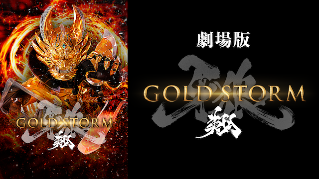 劇場版 牙狼 -GOLD STORM- 翔の動画 - 牙狼 -GOLD STORM- 翔