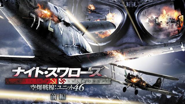 ナイト・スワローズ 空爆戦線:ユニット46 前編の動画 - ナイト・スワローズ 空爆戦線:ユニット46 後編