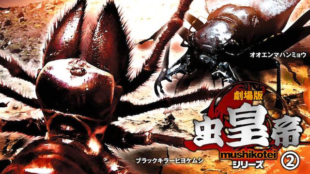 劇場版 虫皇帝 昆虫軍VS.毒蟲軍完全決着版 2の動画 - 劇場版 虫皇帝 昆虫軍VS.毒蟲軍完全決着版 1