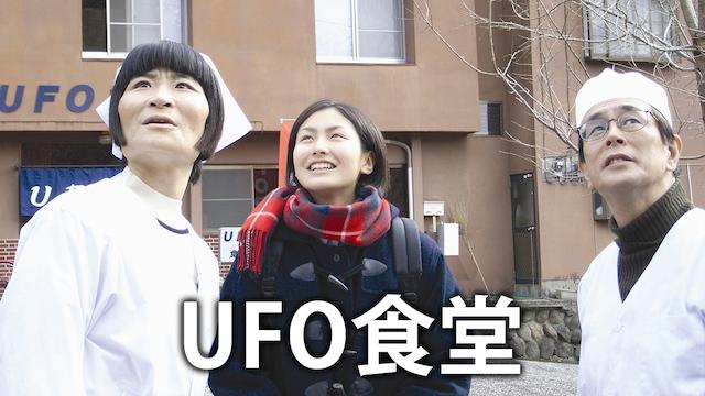 UFO食堂 動画
