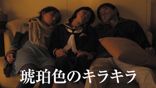 琥珀色のキラキラの動画 - good-bye