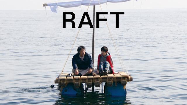 RAFT 動画