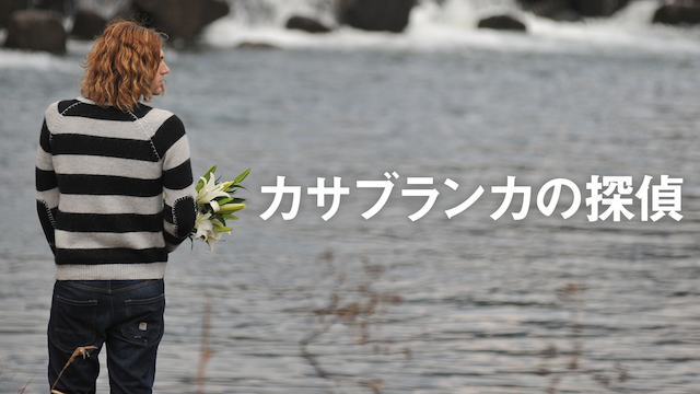 カサブランカの探偵の動画 - good-bye