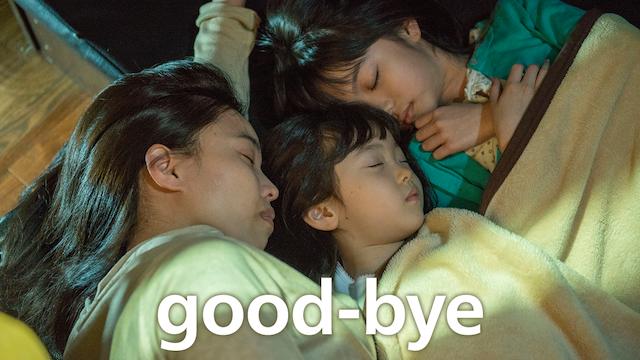 good-bye 動画