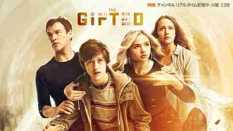 【ヒューマン 映画】The Gifted