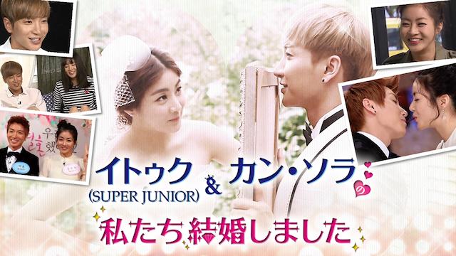 イトゥク(SUPER JUNIOR)とカン・ソラの私たち結婚しました 動画
