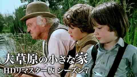 【海外 ドラマ 無料】大草原の小さな家 HDリマスター版 シーズン7