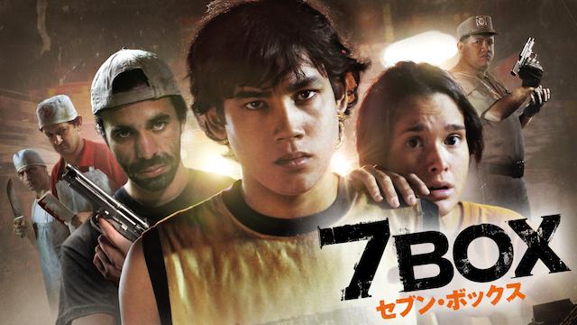 7BOX/セブン・ボックス 動画