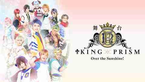 【アニメ 映画 おすすめ】KING OF PRISM -Over the Sunshine!-