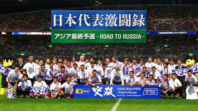 日本代表激闘録 アジア最終予選 –ROAD TO RUSSIA- 動画