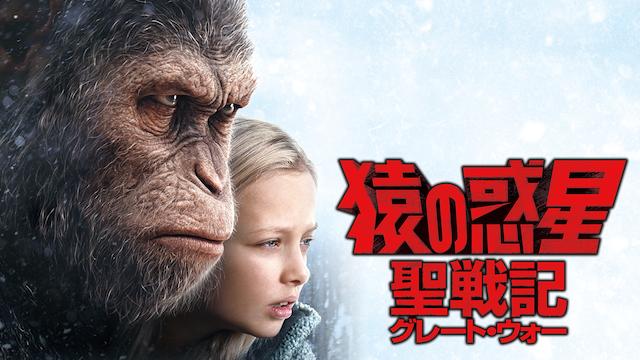 猿の惑星:聖戦記(グレート・ウォー) 動画
