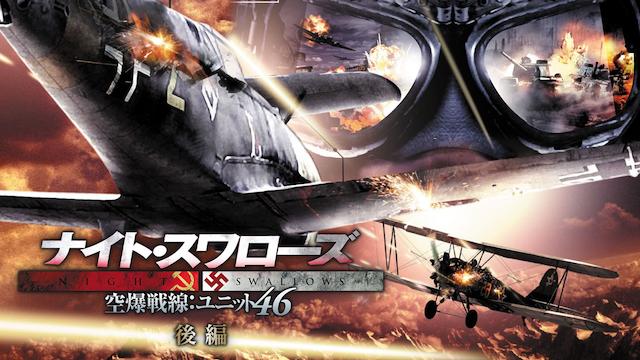 ナイト・スワローズ 空爆戦線:ユニット46 後編 動画