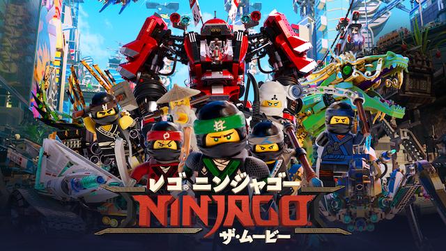 LEGO(R)ニンジャゴー ザ・ムービー 動画