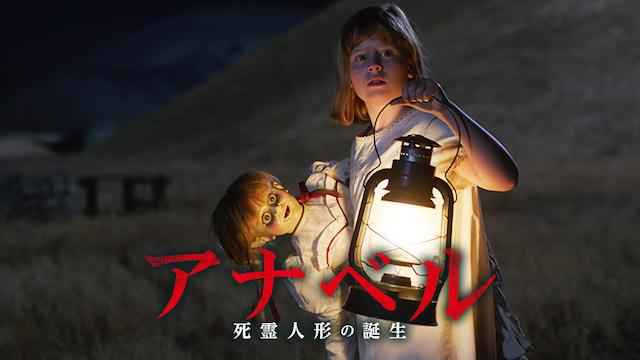 アナベル 死霊人形の誕生の動画 - アナベル 死霊館の人形
