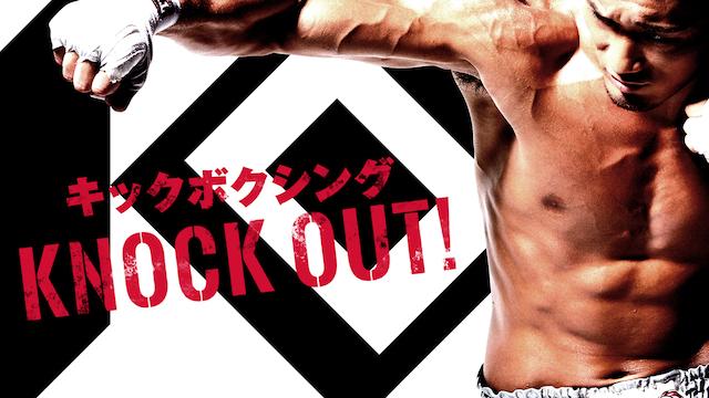 キックボクシング KNOCK OUT! 動画