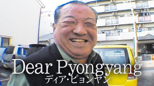 Dear Pyongyang ディア・ピョンヤン 動画