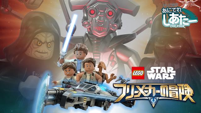 LEGO(R) スター・ウォーズ フリーメーカーの冒険 シーズン2の動画 - LEGO(R) バットマン ザ・ムービー