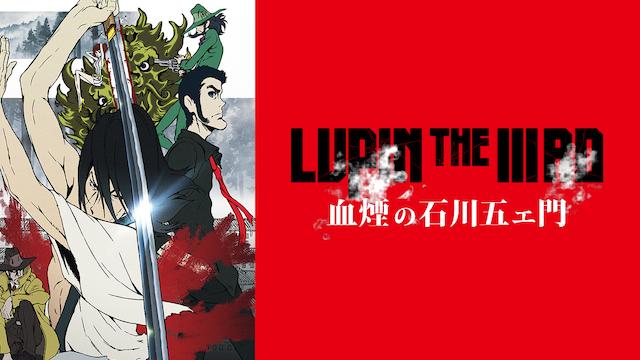 LUPIN THE IIIRD 血煙の石川五エ門 動画