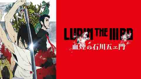 【アクション映画 おすすめ】LUPIN THE ⅢRD 血煙の石川五ェ門