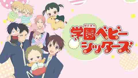 【TVアニメ】学園ベビーシッターズ