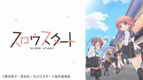 【アニメ 映画 おすすめ】スロウスタート