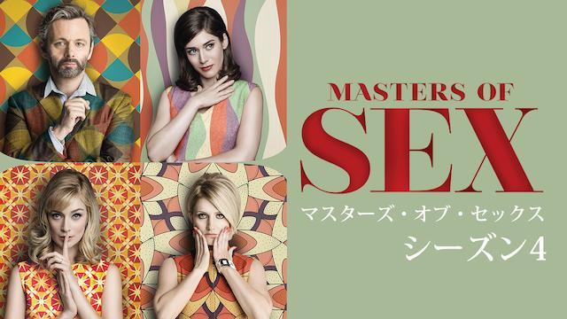 マスターズ・オブ・セックス シーズン4 動画
