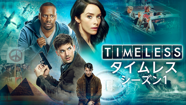TIMELESS タイムレス シーズン1の動画 - TIMELESS タイムレス シーズン2