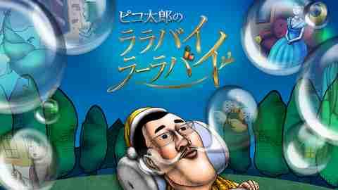 【アニメ 映画 おすすめ】ピコ太郎のララバイラーラバイ
