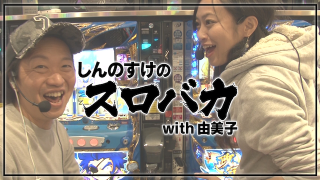しんのすけのスロバカ with 由美子 動画