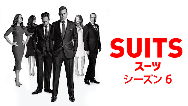 SUITS/スーツ シーズン6 無料動画