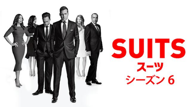 SUITS/スーツ シーズン6 動画