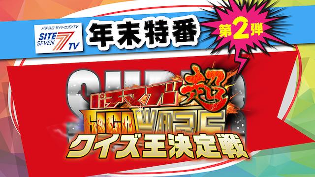 年末スペシャル パチマガ GIGAWARS 超 クイズ王決定戦 動画