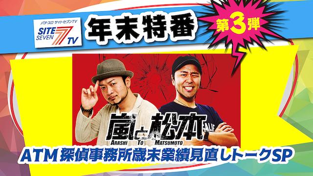 嵐と松本 ATM 探偵事務所歳末業績見直しトーク SP 動画