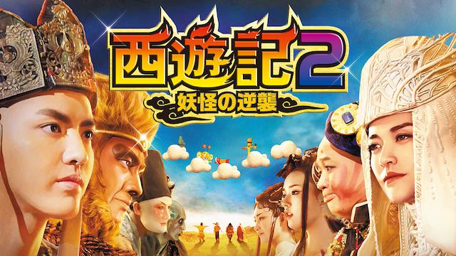 西遊記2 〜妖怪の逆襲〜 動画
