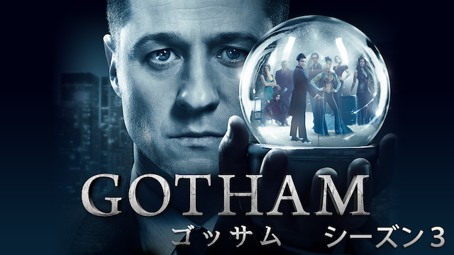 GOTHAM/ゴッサム シーズン3の動画 - GOTHAM/ゴッサム シーズン4