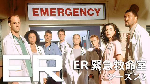 ER緊急救命室 シーズン3の動画 - ER緊急救命室 シーズン11