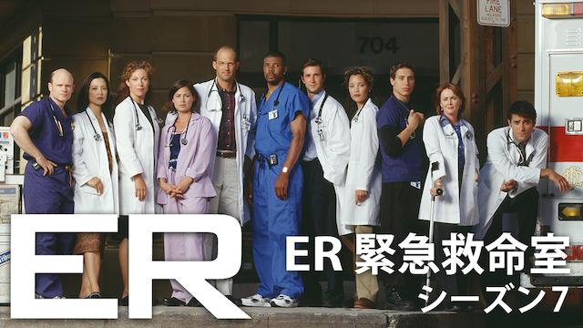 ER 緊急救命室 シーズン7