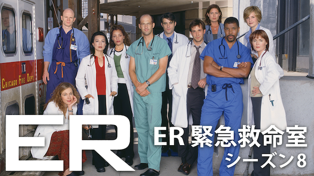 ER 緊急救命室 シーズン8